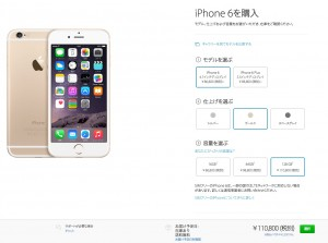 iPhone_6_128GB_ゴールド_-_Apple_Store(日本)