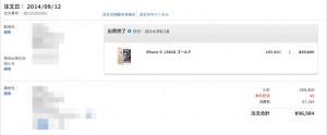ご注文_-_Apple_Store(日本)