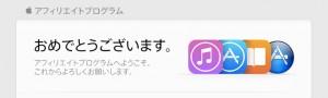 iTunes__アフィリエイトプログラムへようこそ_-_tsuyoshi1975_gmail_com_-_Gmail
