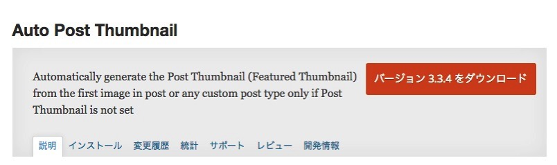Auto Post Thumbnail WordPress Plugins