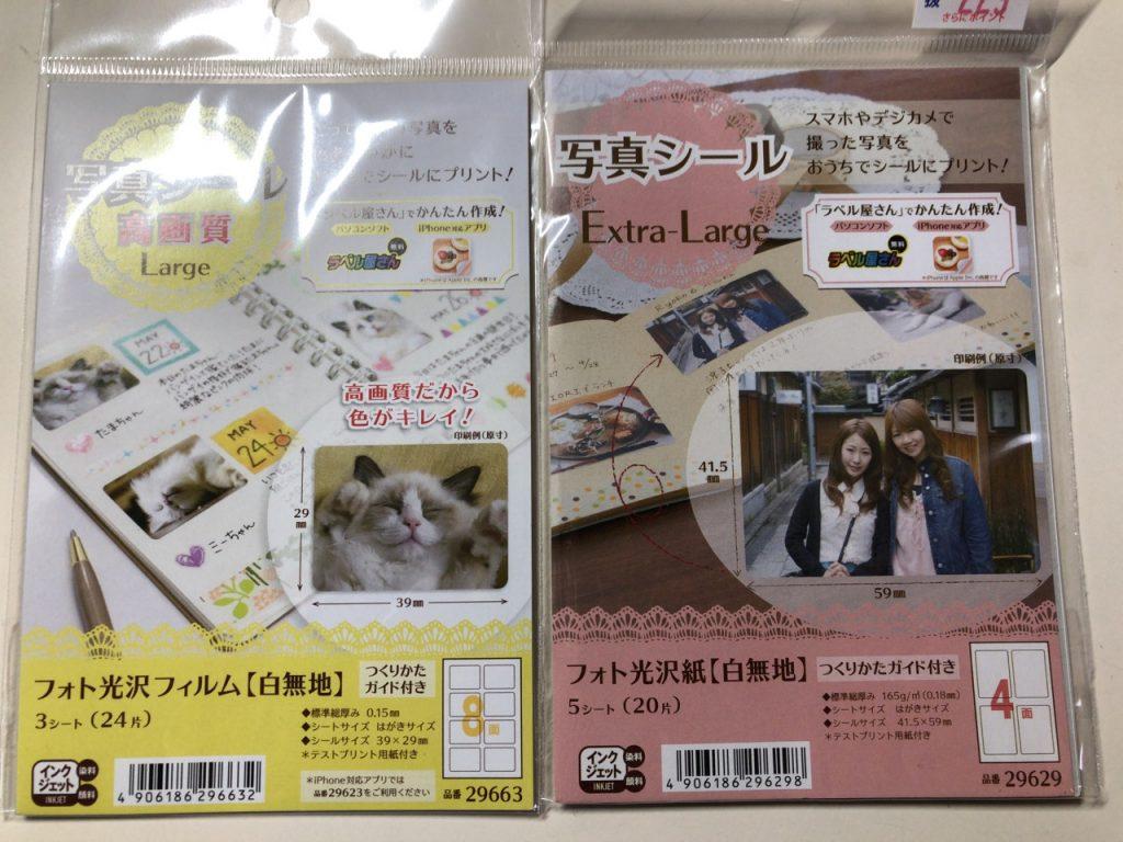 逆算手帳カスタマイズ〜写真シールを購入しました