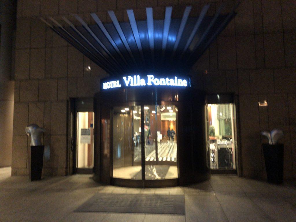 ホテルヴィラフォンテーヌ東京六本木〜六本木一丁目駅直通の便利なホテル
