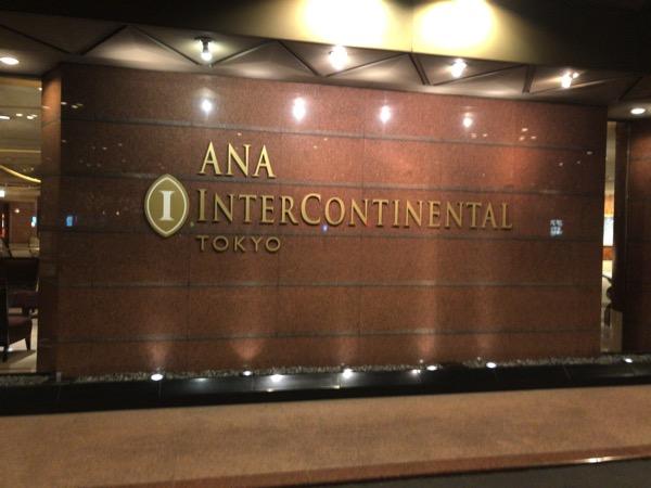 ANAインターコンチネンタル東京〜バームクーヘンを突き破るために